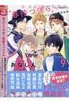 春待つ僕ら<特装版> ドラマCD付き (9)