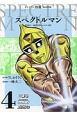 スペクトルマン<冒険王・週刊少年チャンピオン版> (4)
