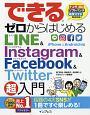 できるゼロからはじめる LINE&Instagram&Facebook&Twitter 超入門