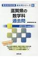 滋賀県の数学科 過去問 教員採用試験過去問シリーズ 2019
