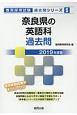奈良県の英語科 過去問 教員採用試験過去問シリーズ 2019
