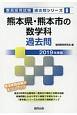 熊本県・熊本市の数学科 過去問 教員採用試験過去問シリーズ 2019