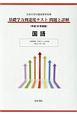 基礎学力到達度テスト 問題と詳解 国語 平成30年 日本大学付属高等学校等