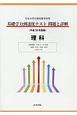 基礎学力到達度テスト 問題と詳解 理科 平成30年 日本大学付属高等学校等