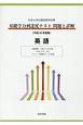 基礎学力到達度テスト 問題と詳解 英語 平成30年 日本大学付属高等学校等