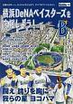 横浜DeNAベイスターズを応援しよう!