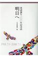 明日へ 童謡誕生100年記念誌 1918.7.1→2018.7.1
