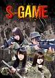 S-GAME アイドル VS ヤクザ