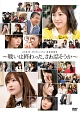 AKB48 49thシングル選抜総選挙~戦いは終わった、さあ話そうか~