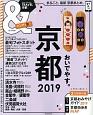 &TRAVEL 京都<ハンディ版> 2019