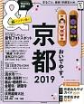 &TRAVEL 京都<超ハンディ版> 2019