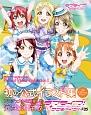 ラブライブ!サンシャイン!! Perfect Visual Collection (1)