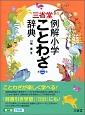 三省堂 例解小学ことわざ辞典<第二版>