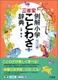 三省堂 例解小学ことわざ辞典<第二版・ワイド版>