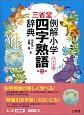 三省堂 例解小学四字熟語辞典<第二版・ワイド版>