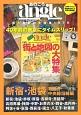 あのころangle 街と地図の大特集 1979 新宿・池袋・吉祥寺・中央線沿線編 40年前の東京にタイムスリップ!