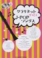 クラリネットで吹くJ-POPソングス カラオケCD2枚付