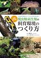 爬虫類・両生類の飼育環境のつくり方<増補改訂> 生息地の環境からリアルな生態を読み解く