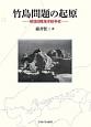 竹島問題の起原 戦後日韓海洋紛争史