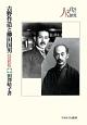 吉野作造と柳田国男 人と文化の探究16 大正デモクラシーが生んだ「在野の精神」