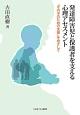 発達障害児と保護者を支える心理アセスメント 「その子のための支援」をめざして