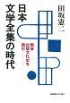 日本文学全集の時代 戦後出版文化史を読む