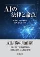 AIの法律と論点