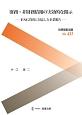 非財務情報の開示 別冊商事法務431