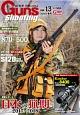 Guns&Shooting 銃・射撃・狩猟の専門誌(13)