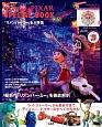 Disney・PIXAR SPECIAL BOOK 『リメンバー・ミー』を大特集