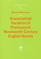 Grammatical Variation of Pronouns in Nineteenth-Century English Novels