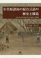 小笠原諸島の混合言語の歴史と構造 日本元来の多文化共生社会で起きた言語接触
