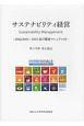 サステナビリティ経営 JISQ14001:2015及び環境マニュアル付