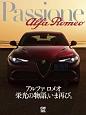 Passione Alfa Romeo