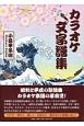 カラオケ文字譜集