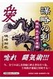 謀略の剣 激闘 北の関ヶ原編 (3)