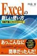 Excelの新しい使い方 知識不要のプログラミング