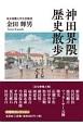 神田界隈歴史散歩