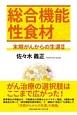 末期がんからの生還 総合機能性食材(2)