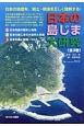 日本の島じま大研究 全3巻セット 日本の地理を、領土・領海を正しく理解する!