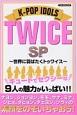 K-POP IDOLS TWICE SP~世界に羽ばたくトゥワイス~
