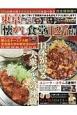 東京「懐かし食堂」127店