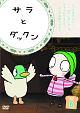 サラとダックン Vol.6