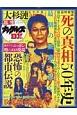 臨増ナックルズDX (10)