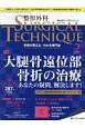 整形外科SURGICAL TECHNIQUE 8-2 特集:大腿骨遠位部骨折の治療 あなたの疑問、解決します! 手術が見える・わかる専門誌