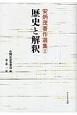 歴史と解釈 安炳茂著作選集2