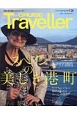 CRUISE Traveller Spring2018 スペインの美しき港町