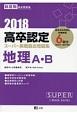 高卒認定スーパー実戦過去問題集 地理A・B 2018