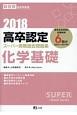 高卒認定スーパー実戦過去問題集 化学基礎 2018