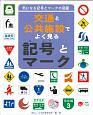 交通と公共施設でよく見る記号とマーク 気になる記号とマークの図鑑